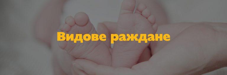 Видове раждане – Вагинално раждане и Цезарово сечение