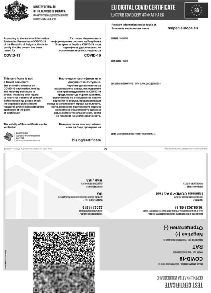 covid електронен сертификат