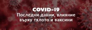 covid article