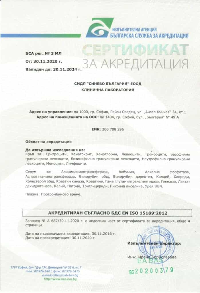 new certificate ISO15189 1