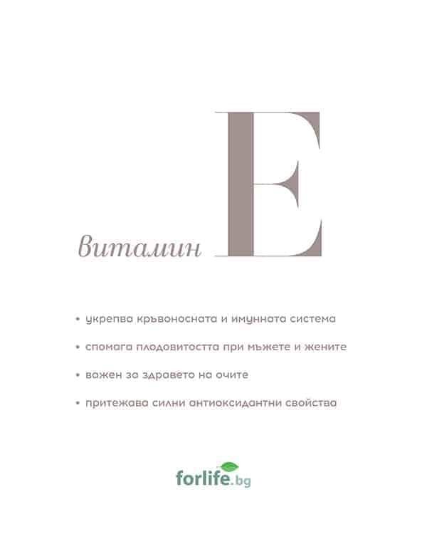 vitaminE forlife.bg