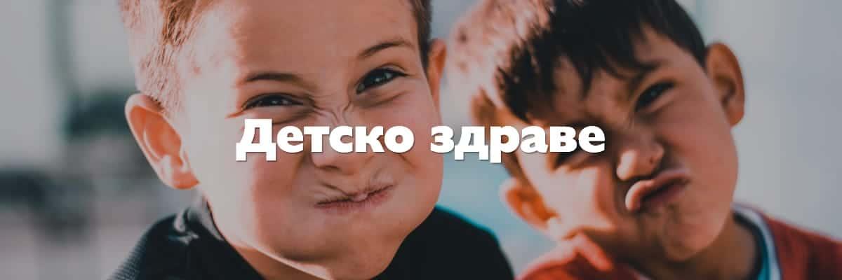 детско здраве