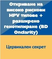 HPV генотипиране