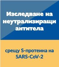 Изследване на неутрализиращи антитела срещу S протеина на SARS CoV 2