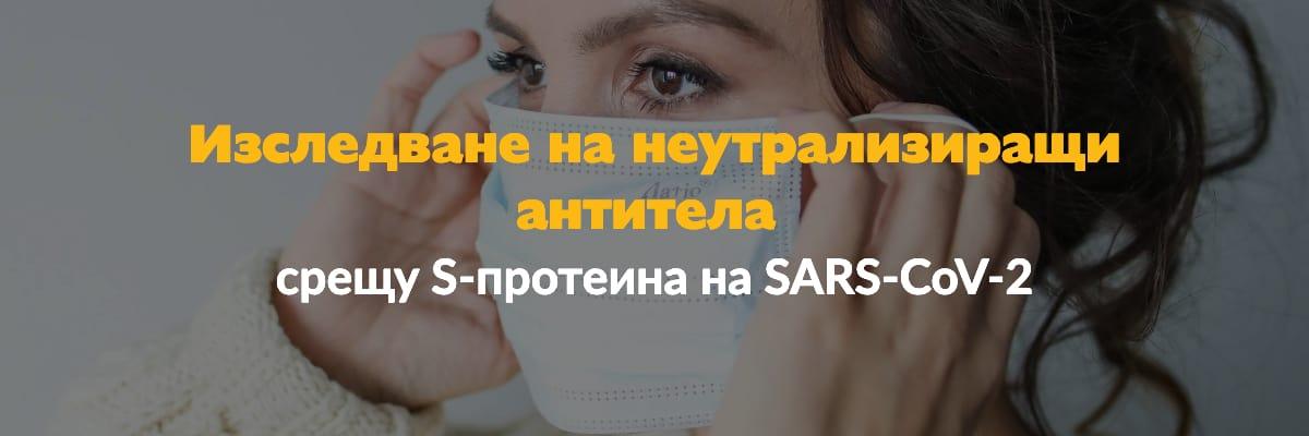 срещу S протеина на SARS CoV 2