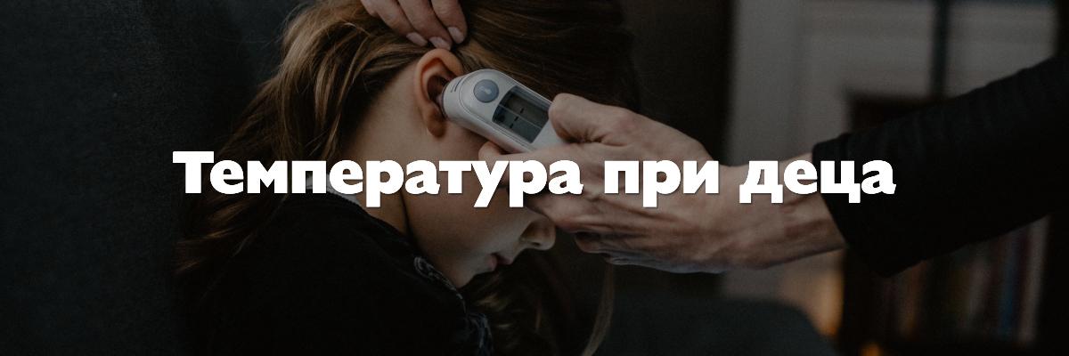 температура при деца