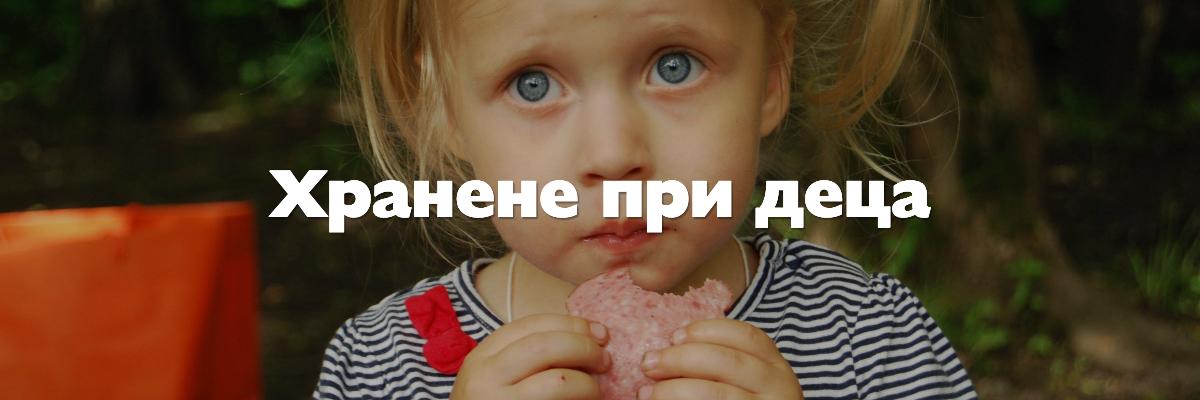 хранене при деца