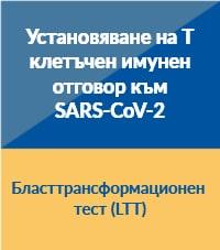 Установяване на Т клетъчен имунен отговор към SARS CoV 2