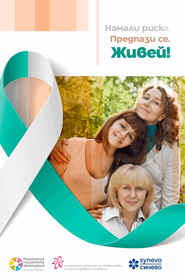 кампания за рака на маточната шийка
