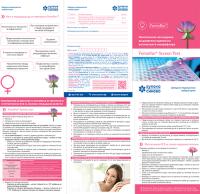 femoflor brochure thumbnail